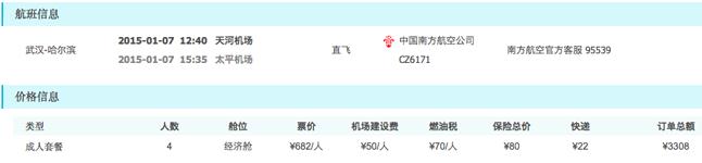 去哪儿武汉到哈尔滨机票订单