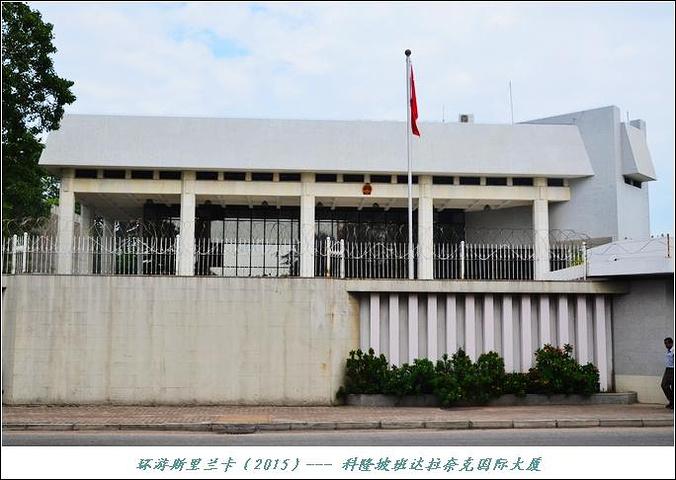 """""""班达拉奈克国际大厦,中国在上世纪七十年代..._班达拉奈克国际会议大厦Bandaranaike Memorial International Convention Hall """"的评论图片"""