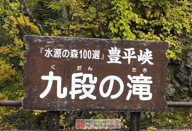 北海道溪沼乱红醉青森--2016日本东北攻略红叶暗黑秘笈2练级图片