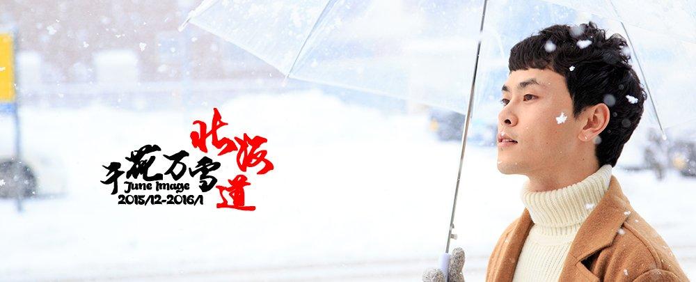 【千花万雪北海道】札幌、小樽、洞爷、大沼、函馆