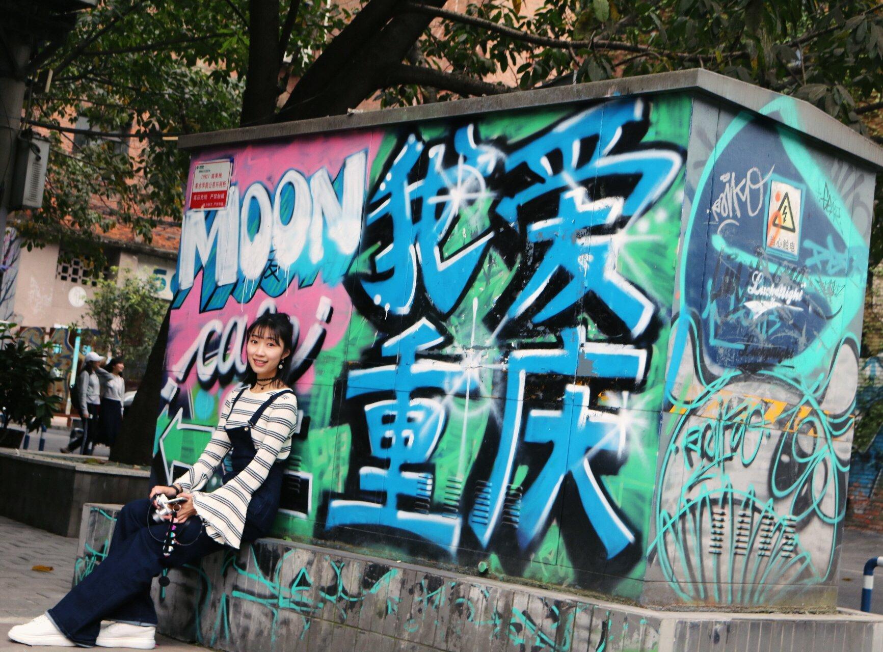 重庆,一起路过全世界