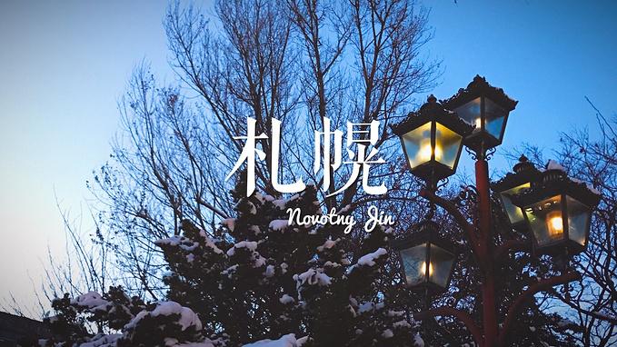 舍照片_北海道旧本厅舍图片