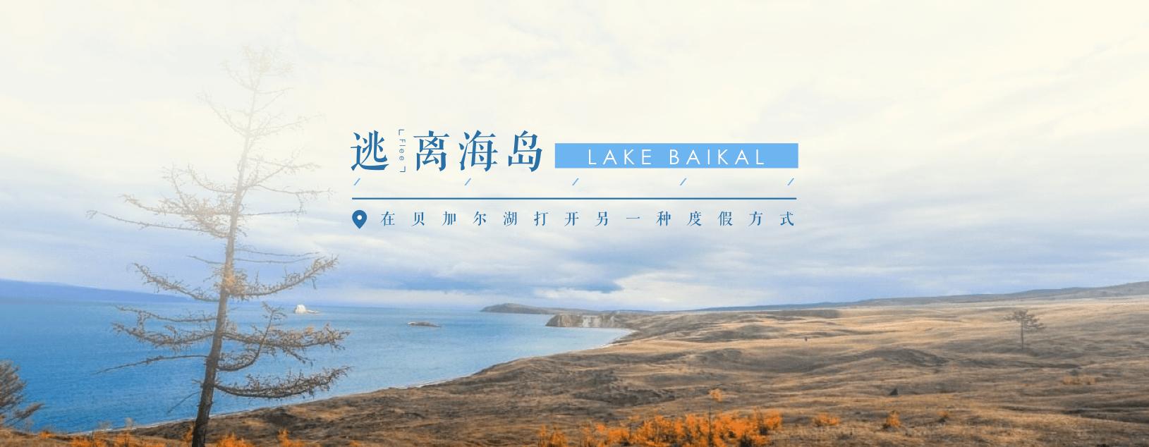 逃离海岛,在贝加尔湖打开另一种度假方式