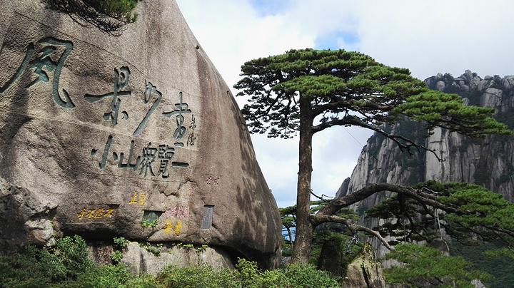 黄山是安徽旅游的标志,是中国十大风景名胜唯一的山岳风光.