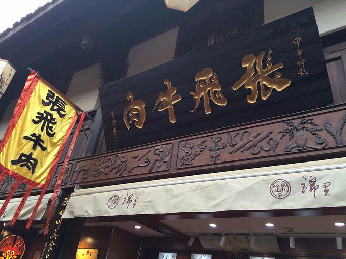 张飞牛肉就在锦里小吃街里面一进来就见到了,麻辣的还不错值得一试图片