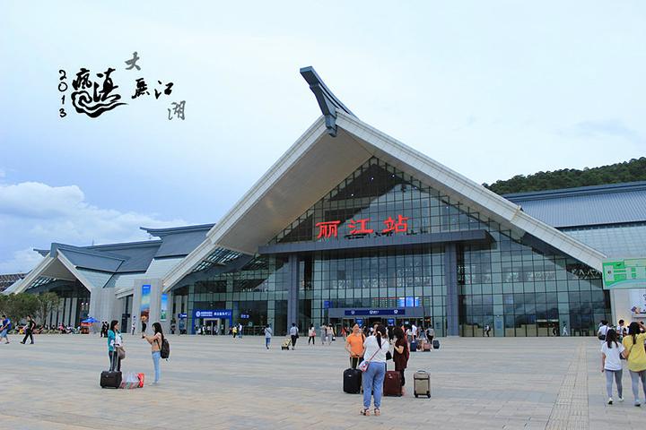 """""""堪比飞机场的丽江火车站,那叫一个漂亮呀~._丽江站""""的评论图片"""