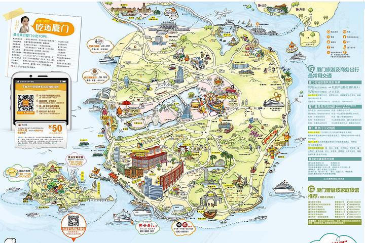 厦门手绘地图