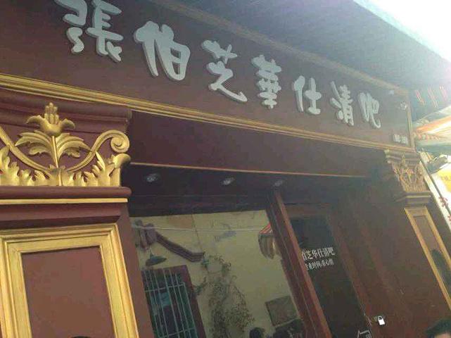 照片~小店都很文艺,装修的风格也像欧洲小镇,总之很不错~