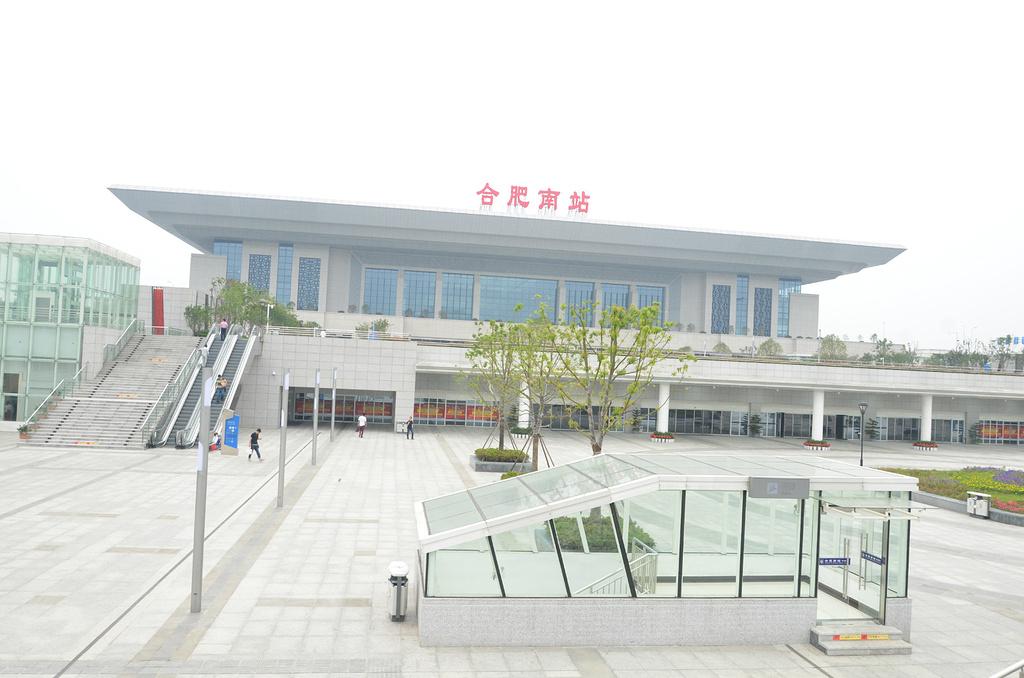 合肥高鐵南站