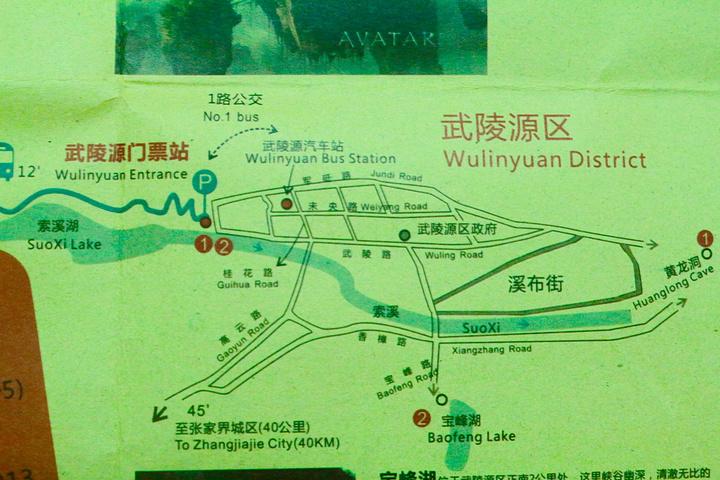 手绘地图——武陵源