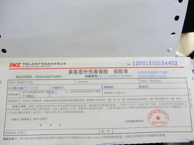君知否保险网 内蒙古怎么办保险 中介保险 报车险第二年涨多少 车险报