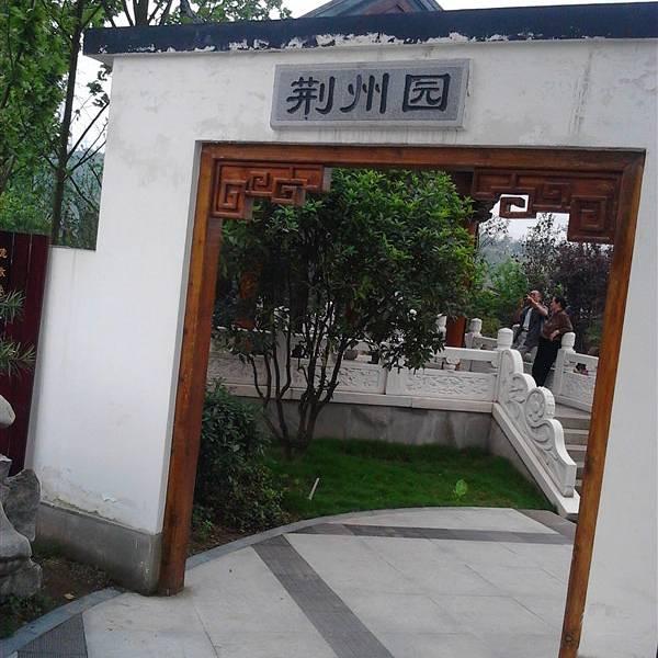 重庆园博园旅游攻略