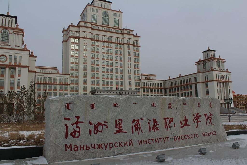 內蒙古大學滿洲里學院旅游景點圖片