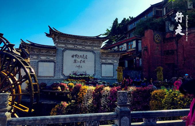 丽江又一标志性的建筑,大水车旁的题字.