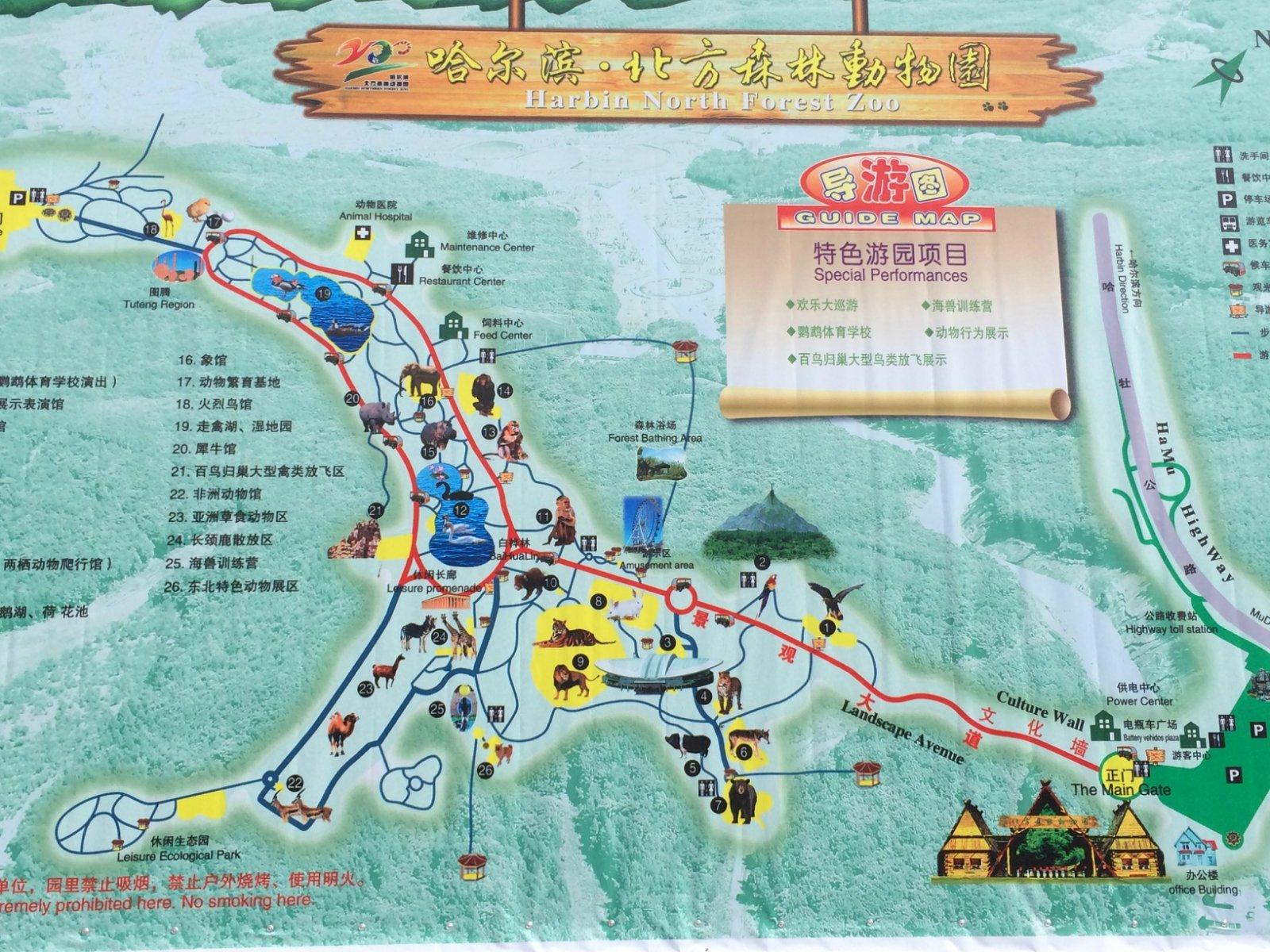 北方森林动物园,是由哈尔滨老动物园后迁过去的,位于哈尔滨阿城区