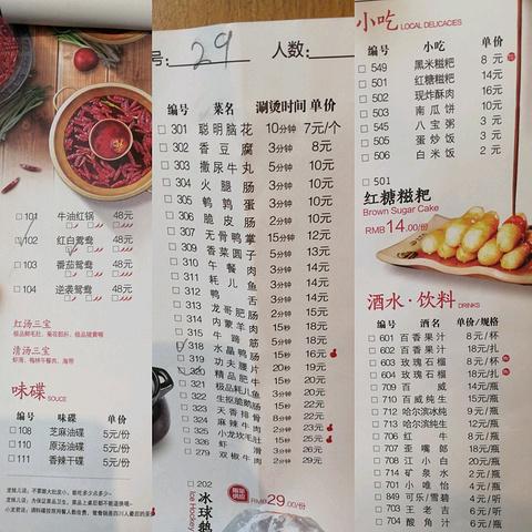 通过菜单感受一下成都的物价_重庆小龙坎老火锅(春熙路店)