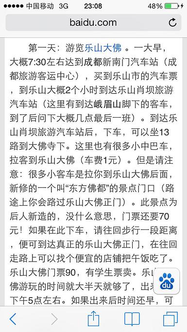 1.从乐山乐山门汽车站到成都肖坝汽车站._新南盐美食柚子的图片