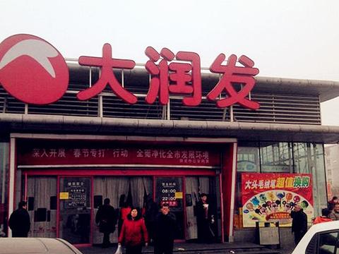 大潤發超市旅游景點圖片