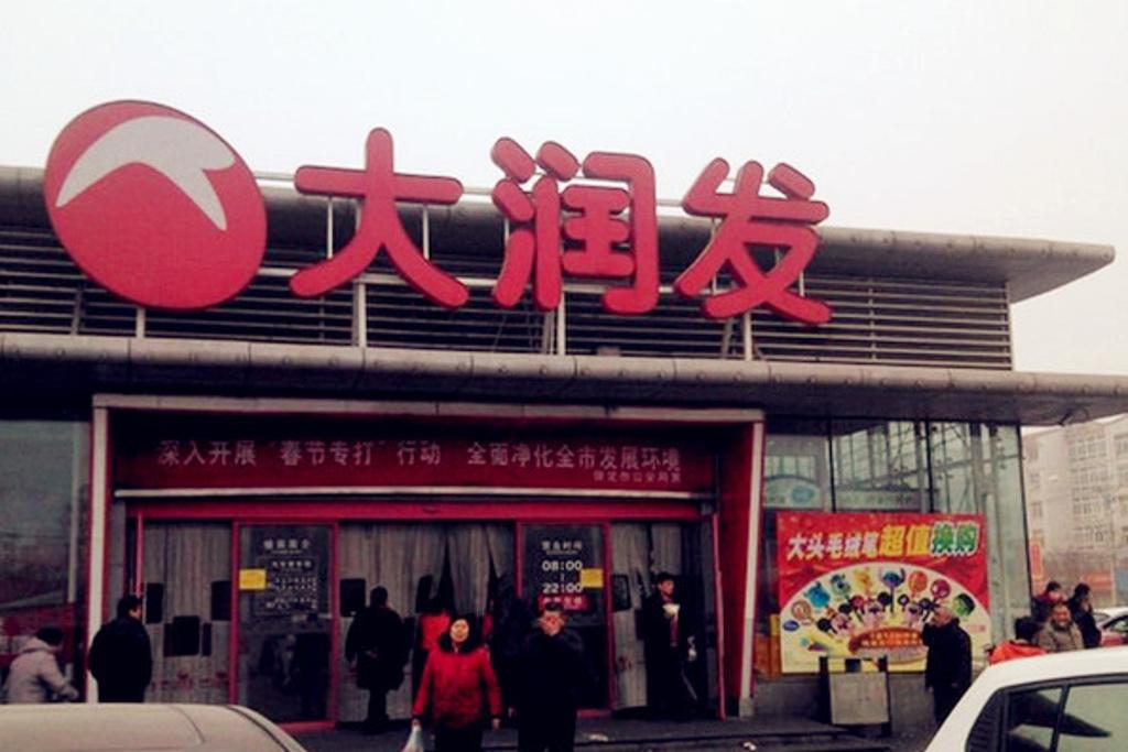 2015大润发超市_旅游攻略