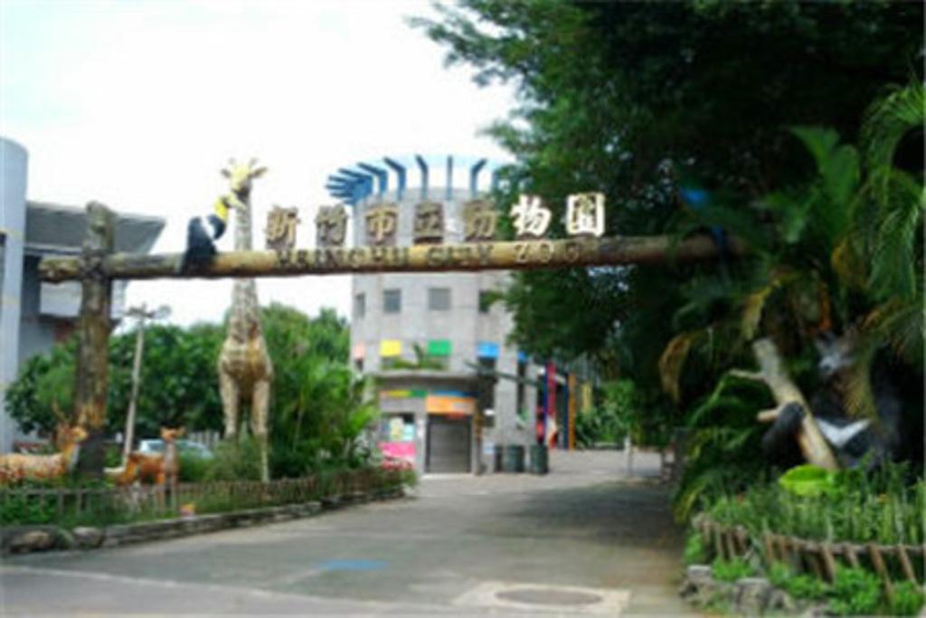 新竹市立动物园
