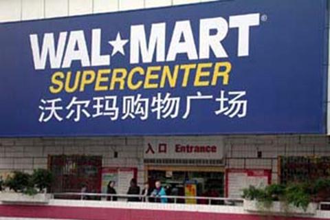 沃爾瑪超市