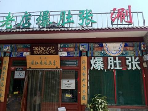 2019东兴顺爆肚张-问答攻略-地址-攻略-旅游-游门票赵云传手三国志游图片