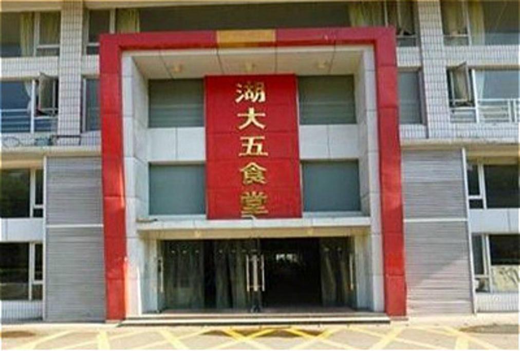 2015湖南大学第五攻略_v攻略地址_攻略_食堂_学思门票而报名图片
