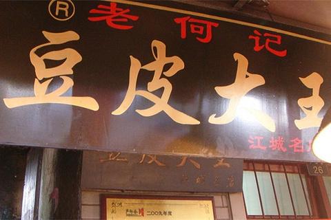 2015武汉美食餐厅特色,武汉a美食节目介绍,武汉最强-攻略美食国内52420000图片