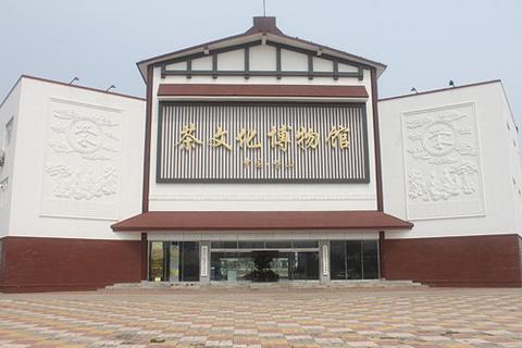 茶文化旅游景点_