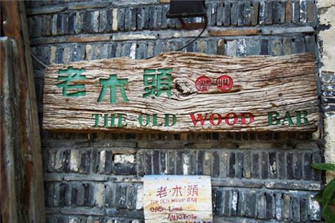 木头石头装修餐厅