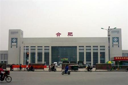 合肥火车站