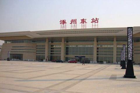 涿州东站在哪_高铁涿州东站紧张建设中