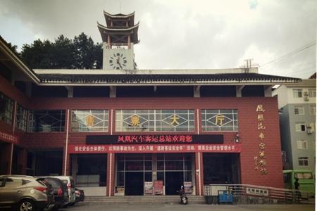 凤凰县城北汽车站