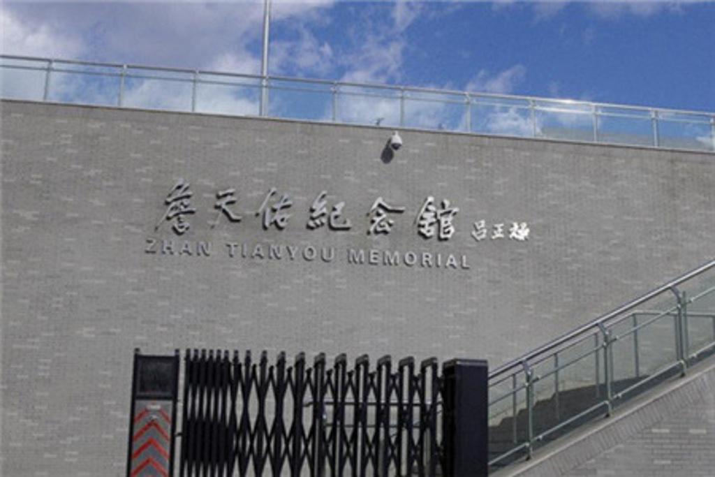 建于詹天佑主持修建的中国第一条自建铁路——京张铁路八达岭隧道上方
