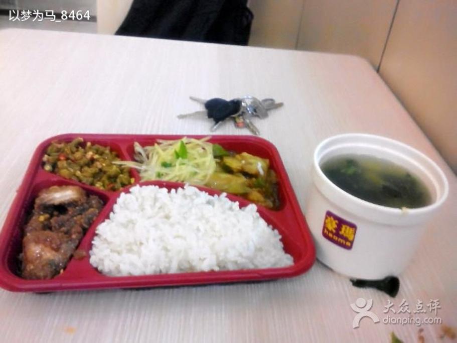 豪玛中式快餐