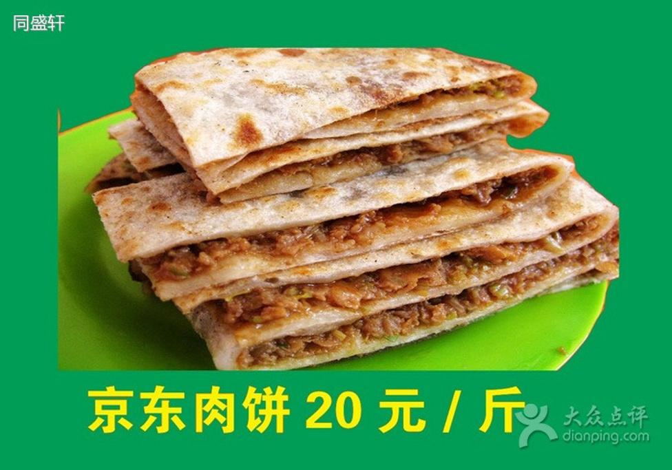 同盛轩老北京小吃