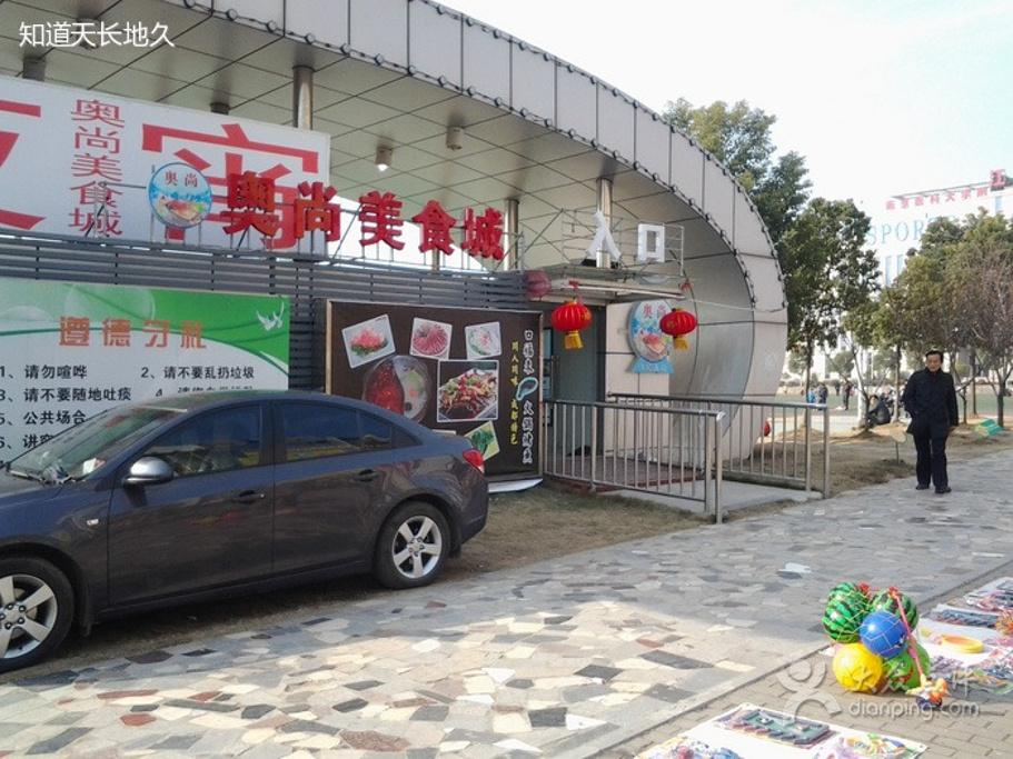 2015南京奥尚节目美食城_v节目攻略_地址_海鲜停门票美食播图片