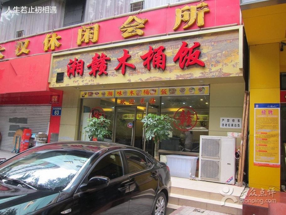 湘赣木桶饭(东平168店)旅游景点图片