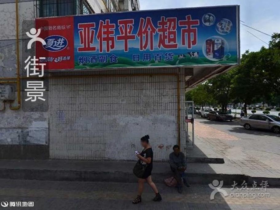 亚伟平价超市旅游景点图片