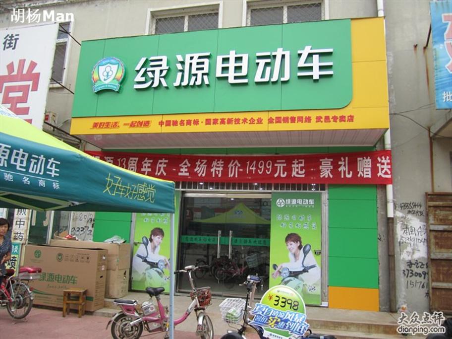 2016绿源电动车专卖店