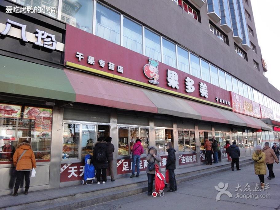 北京果多美超市_果多美干果水果超市(劲松大厦店) 北京购物排名第1654