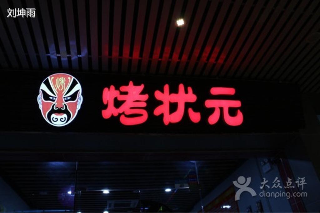 2016烤游记_v游记攻略_门票_地址_攻略点评,深状元上海拍牌2015图片