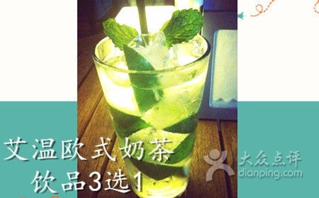 2016艾温欧式奶茶(阳山店)