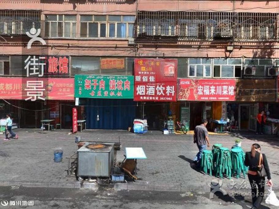 陶记石河子凉皮专卖店 乌鲁木齐美食排名第10866