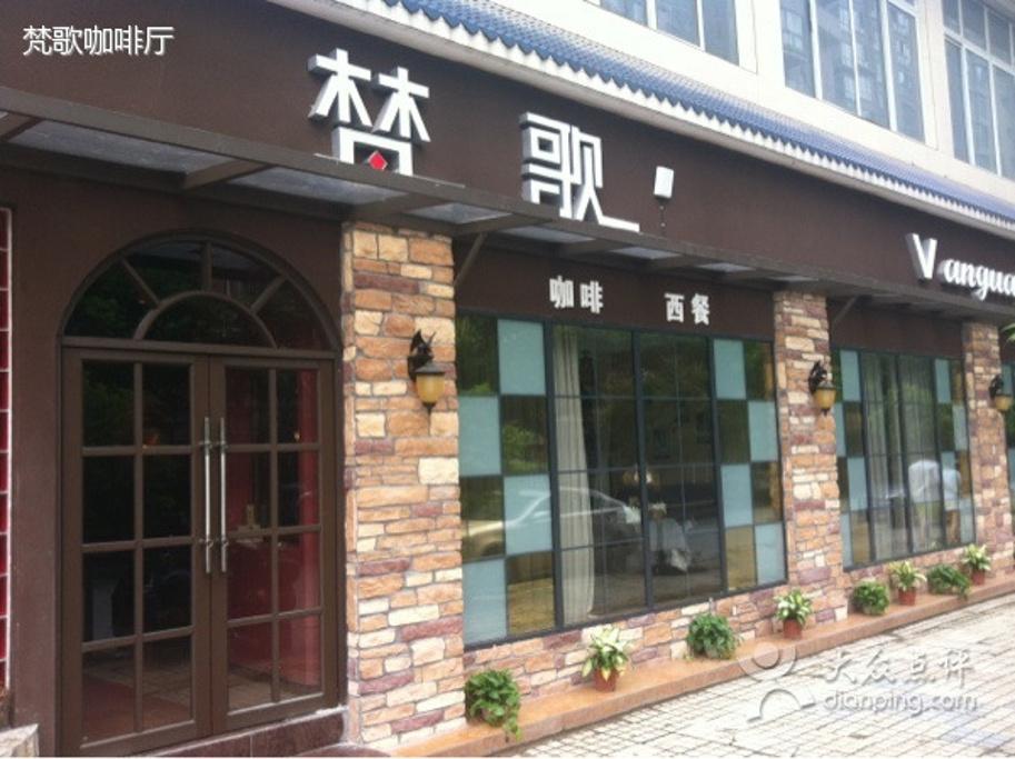 梵歌咖啡厅