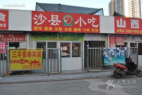 2015沙县小吃_旅游攻略_门票_地址_游记点评,北京旅游
