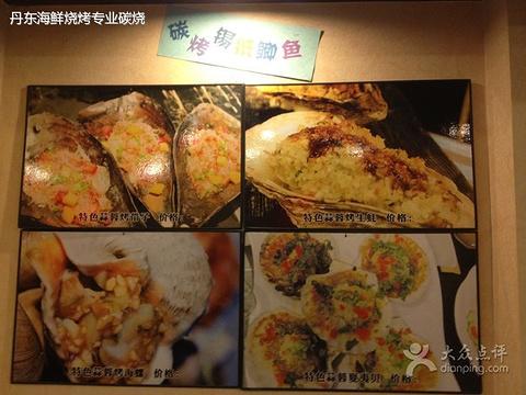 2016丹东海鲜烧烤_旅游攻略