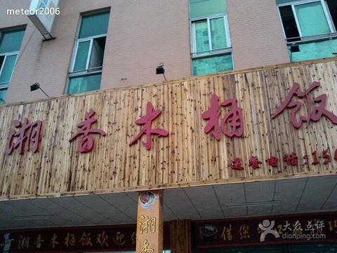 2016湘香木桶饭_旅游攻略
