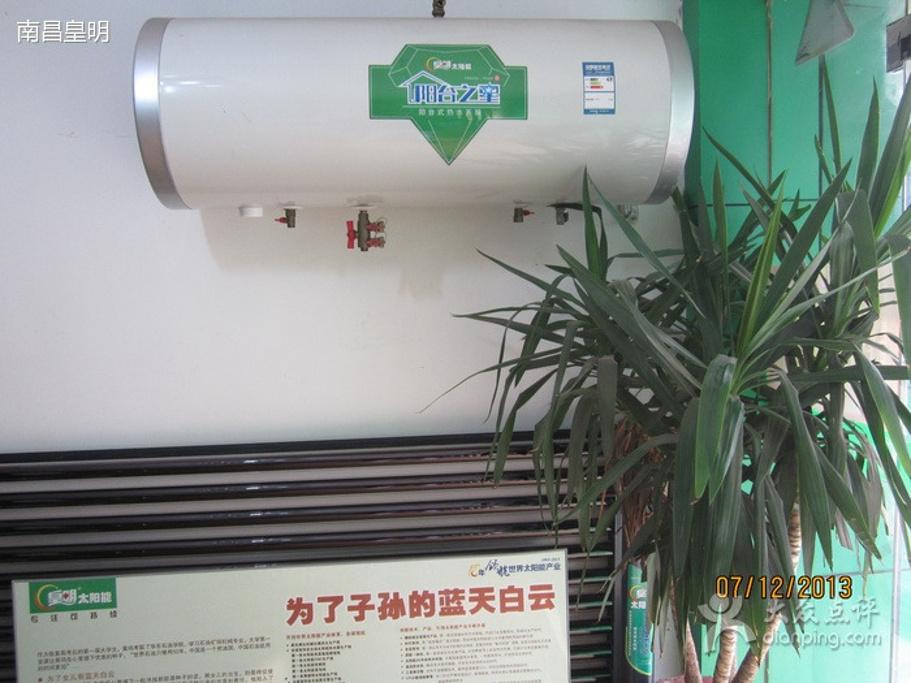 皇明太阳能热水器