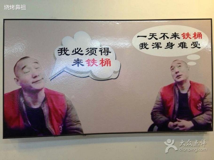 2016铁桶泥炉烧烤_旅游攻略